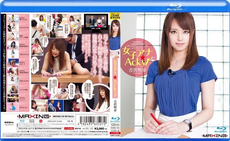 MXBD-185 Joshi Ana ‰÷É Acky! Akiho Yoshizawa In HD (Blu-ray Disc)