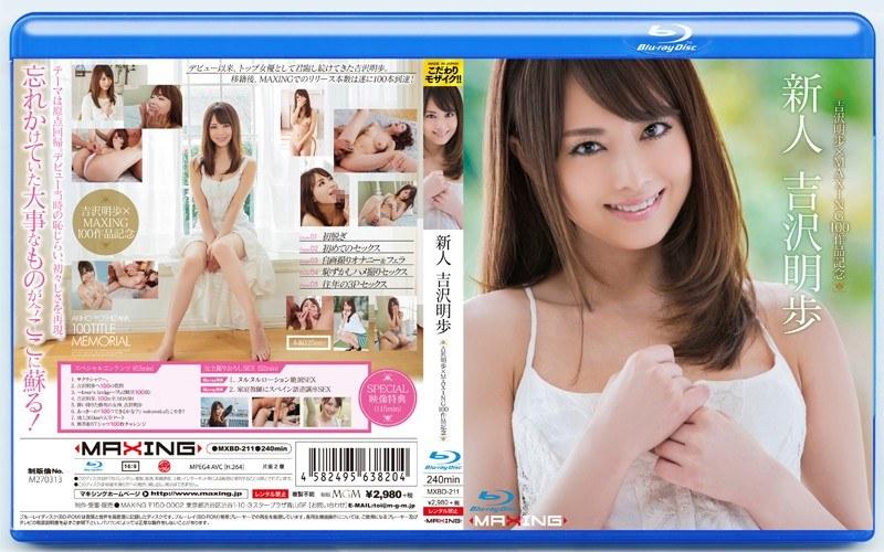 MXBD-211 Akiho Yoshizawa ÌÑ MAXING100 Work Memorial Rookie Akiho Yoshizawa In HD (Blu-ray Disc)