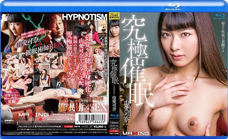 [MXBD-324] 究極催眠 由愛可奈 in HD(ブルーレイディスク) 美乳 マキシング Blu-ray(ブルーレイ)