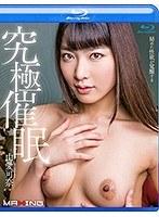 【数量限定】究極催眠 由愛可奈 in HD パンティと...