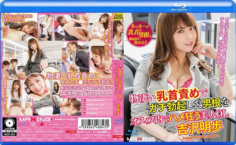 [MXBD-335] 物凄い乳首責めでガチ勃起した男根をオフィス内でハメ狂う美人OL 吉沢明歩 in HD(ブルーレイディスク) Blu-ray(ブルーレイ) 手コキ 単体作品