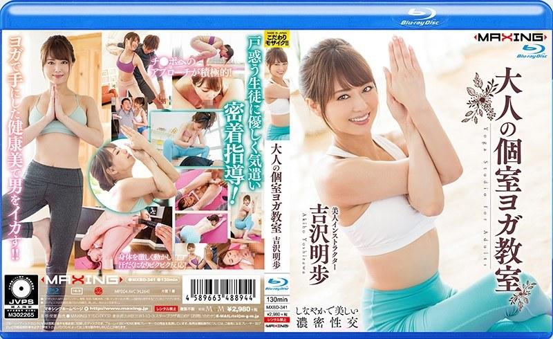 [MXBD-341] 大人の個室ヨガ教室 吉沢明歩 in HD(ブルーレイディスク)  Blu-ray(ブルーレイ) マキシング