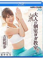 【数量限定】大人の個室ヨガ教室 吉沢明歩 in HD 生写真3枚付き(ブルーレイディスク)