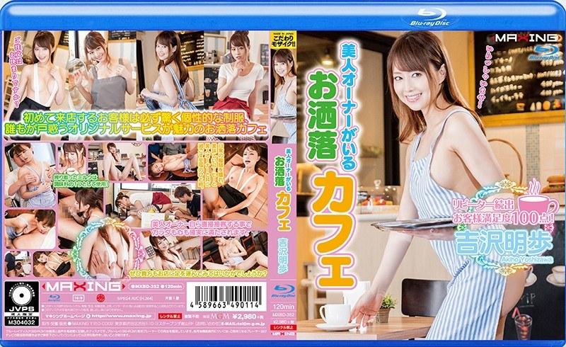 [MXBD-352] 美人オーナーがいるお洒落カフェ 吉沢明歩 in HD(ブルーレイディスク) Blu-ray(ブルーレイ) 制服 MXBD