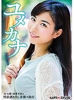 ユメカナ 〜AV女優・由愛可奈の性欲剥き出し赤裸々旅行〜