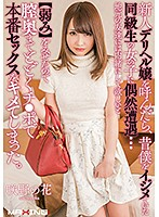 MXGS-1030 When I Called A Newcomer Mr. Deliher, I Encountered A Girl Of A Classmate Who Was Bullying Me A Long Time Ago … I Wanted To Keep It Secret To Local Friends [Weaknesses] So I Went To The Vagina To The End Of The Village ● Chicken The Real Sex With A Po Oops. Sakino Flower