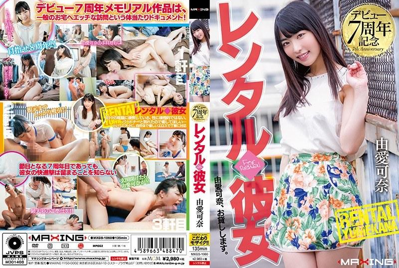 [MXGS-1060] 7 Year Anniversary Edition: Rental Girlfriend Kana Yume