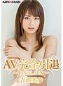 AV完全引退 〜FINAL SEX〜 吉沢明歩