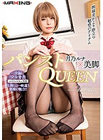 MXGS-1093 月乃ルナ×美脚パンストQUEEN