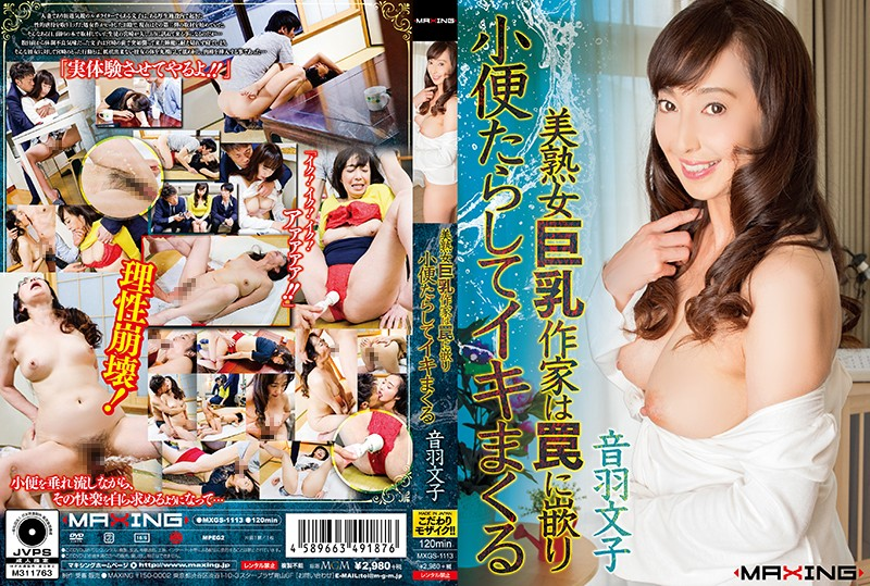 MXGS-1113 Beautiful Mature Woman Big Tits Writer Gets Stuck In A Spear And Piss And Iki Spree Otowa Bunko