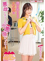 MXGS-1144 The Girl Friend I Was Worried About Was A Little Devil Who Played Mischief! Kanon Kanon