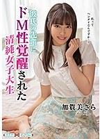 [MXGS-1148] An Innocent College Girl Gets Her Maso Bitch Identity Awakened By Her Boyfriend's Buddy Sara Kagami