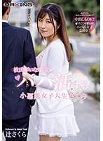 MXGS-1203 Sakura Tsuji, A Small Devil College Student Who Is Active While She Has No Boyfriend