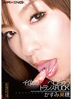 [MXGS-141] Good Girls Tongue Trance FUCK Kaho Kasumi
