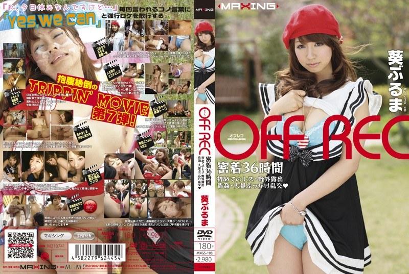 MXGS-193 OFF REC Buruma Aoi