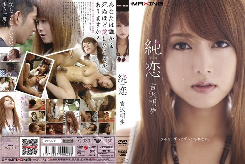 mxgs285 Akiho Yoshizawa in Pure Love