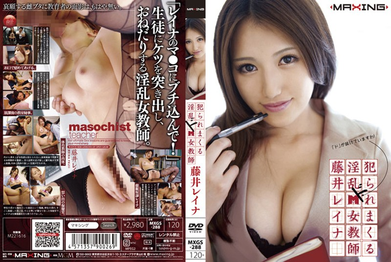 MXGS-288 Nasty Rape Rampage Masochist Female Teacher Reina Fuji