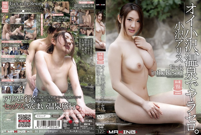 MXGS-349 Ozawa Yarasero Hey In The Hot Springs. Alice Ozawa