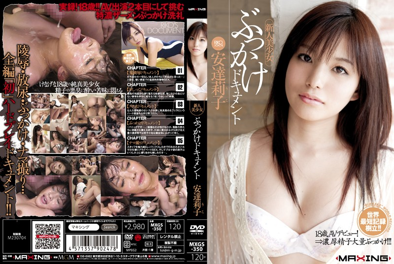 MXGS-350 Adachi Document Bukkake Pretty Riko Rookie