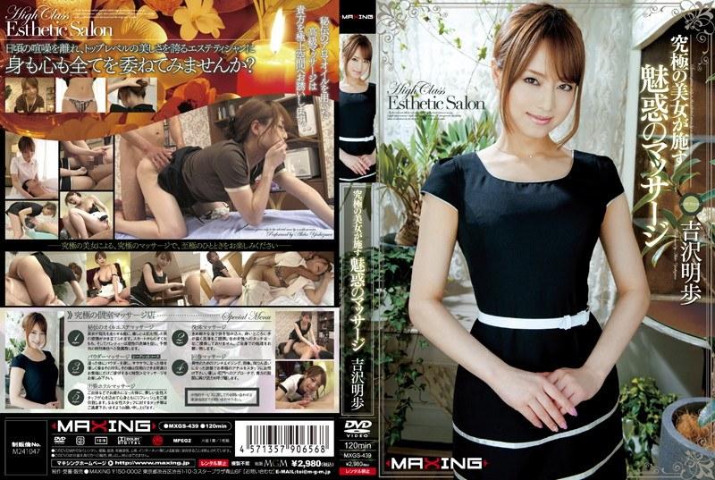 MXGS-439 Akiho Yoshizawa give the ultimate massage of captivating beauty