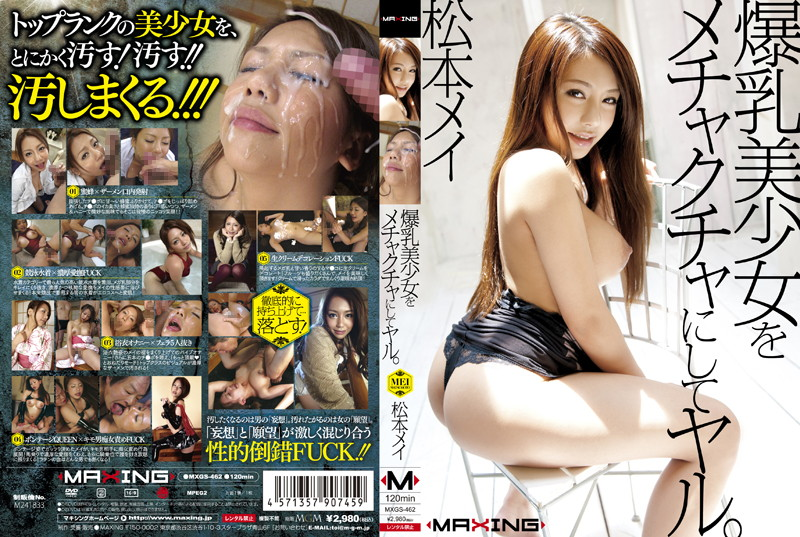 MXGS-462 Fuck You Fucked The Girl Tits. Mei Matsumoto
