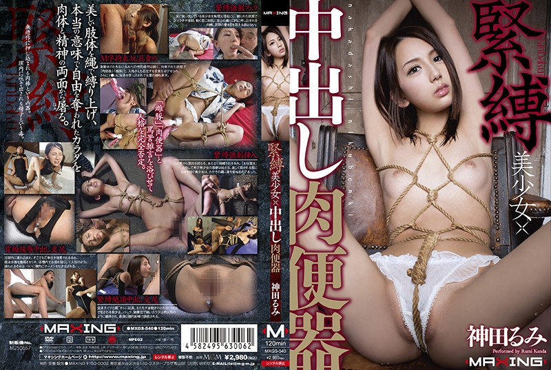 MXGS-540 緊縛美少女×中出し肉便器 神田るみ