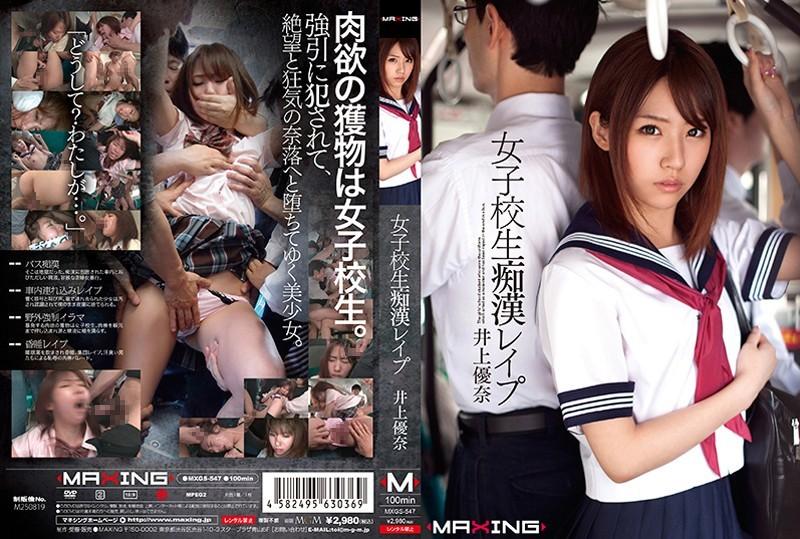 MXGS-547 女子校生痴漢レイプ 井上優奈