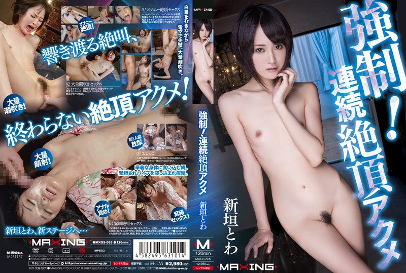 MXGS-565 Force!Continuous Peak Acme Aragaki Towa