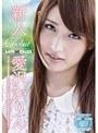 新人 愛沢かりん ~メーカー2社が手を挙げた10年に一人の逸材!200%完全美少女AVデビュー。~