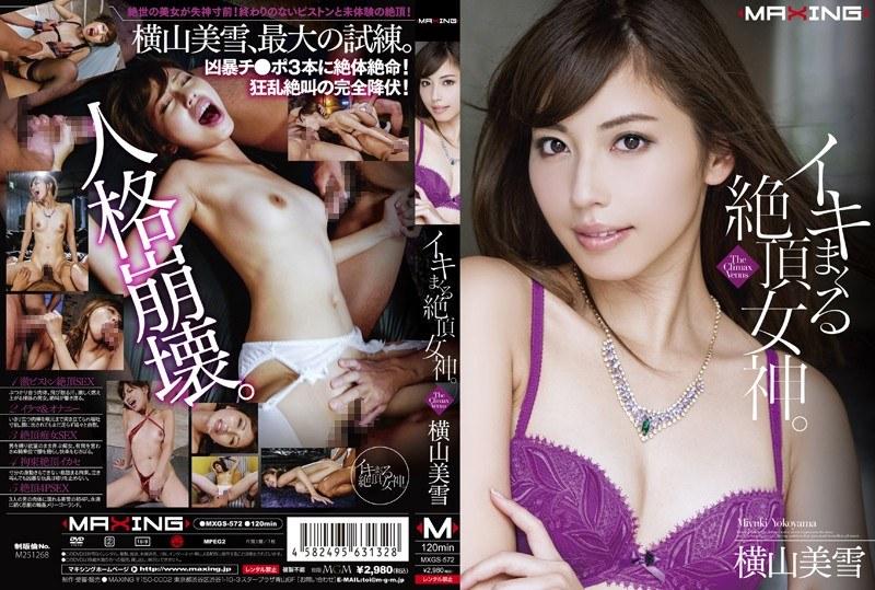 MXGS-572 Peak Goddess Iki Spree. Miyuki Yokoyama
