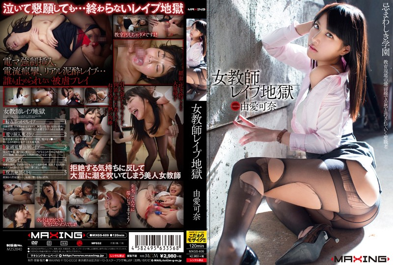 MXGS-609 Female Teacher Rape Hell YukariAi Kana