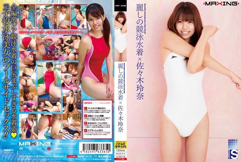 MXGS-615 麗しの競泳水着×佐々木玲奈