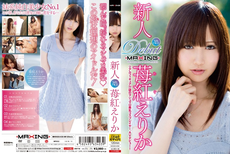 MXGS-630 Ichigobeni Rookie Erika - Real Figure!?Marshmallow Breasts Cosplayers Mystery AV Debut!~