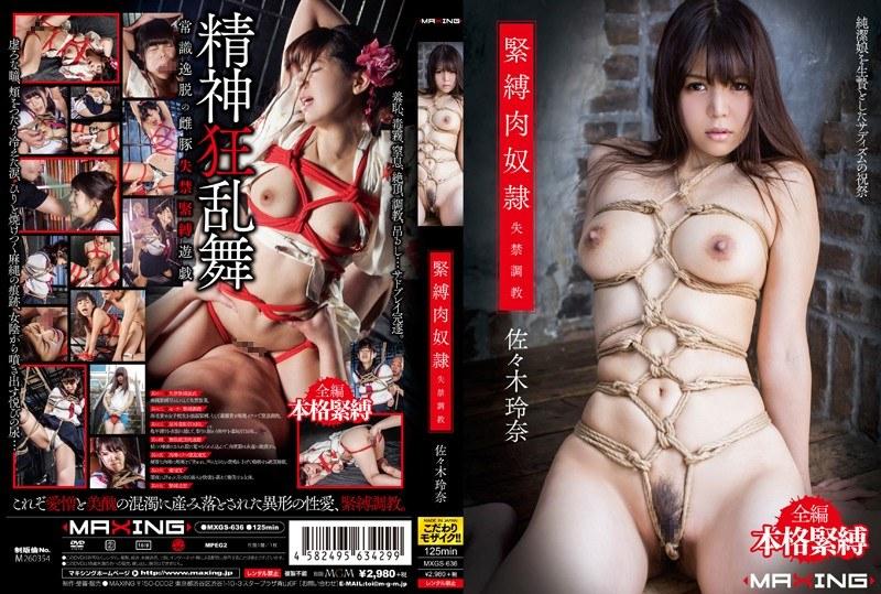 MXGS-636 Bondage Slave Meat Incontinence Torture Sasaki KiRena