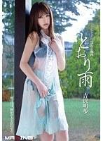 とおり雨 ~しとどに濡れる秘肉~ 吉沢明歩 in HD