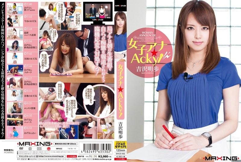 Joshi Ana ★ Acky! Akiho Yoshizawa