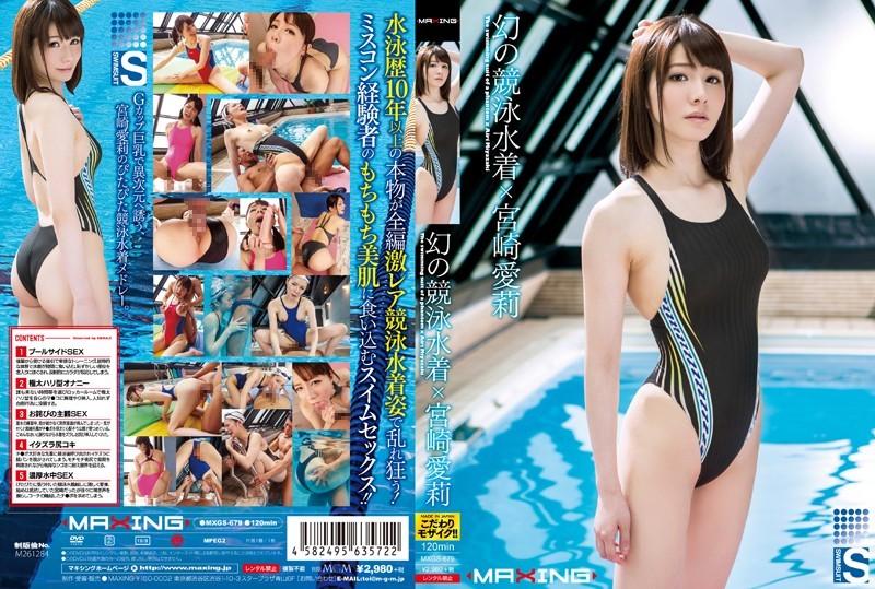 MXGS-679 幻の競泳水着×宮崎愛莉