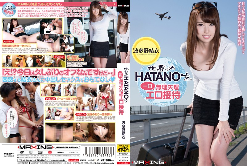 MXGS-726 The World's HATANO Gets Entertained For One Day Yui Hatano