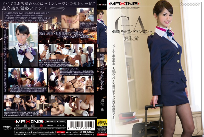 MXGS-754 Another Face Cabin Attendant 노조미 아소