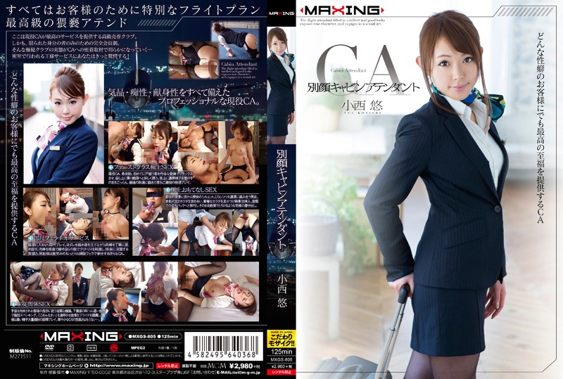 MXGS-805 Another Face Cabin Attendant 코니시 유