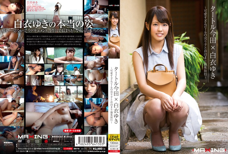 MXGS-827 Salesgirl Of Beer Turtle Imada _ White Coat Snow - Too Cute And Staying Hot Spring Trip -