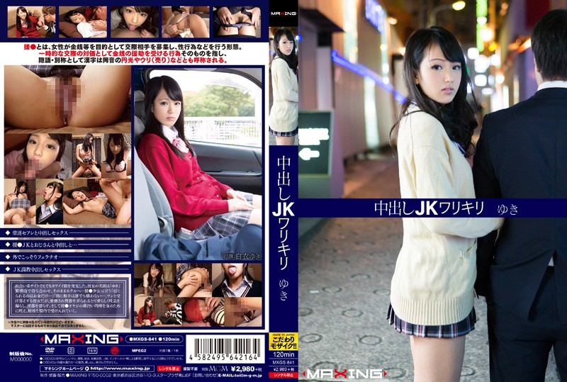 MXGS-841 Pies JK Warikiri Snow