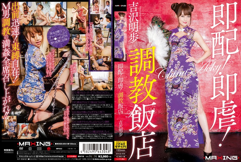 MXGS-854 Immediate Distribution!Immediately _!Torture Hotel Akiho Yoshizawa
