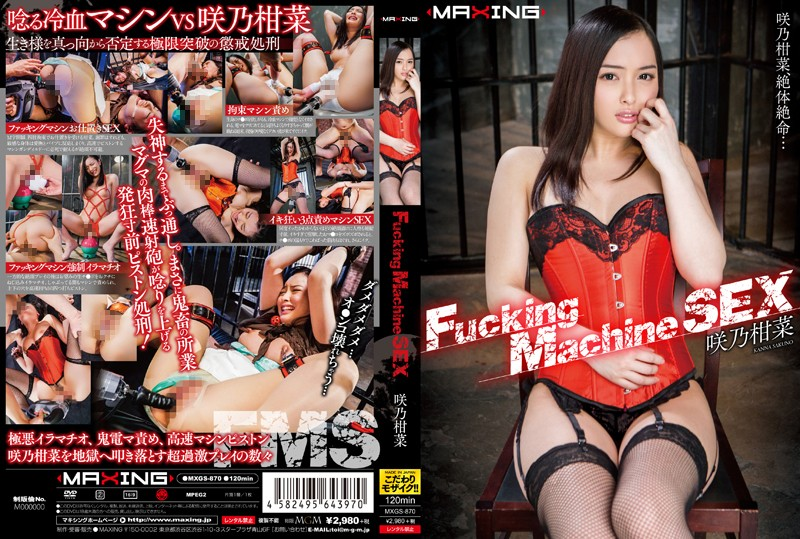 MXGS-870 Fucking Machine SEX Sakino Kanna