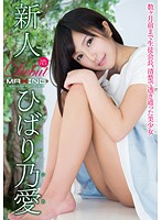 MXGS-874 Student Council President Until Rookie Hibari Noa To A Few Months Ago, Pretty Was Clear A Neat And Clean