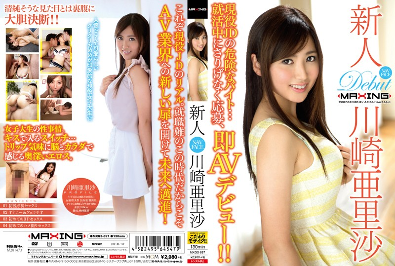 MXGS-897 Rookie KawasakiA Risa ~ Applicants Casually In A Dangerous Byte ... Job Hunting Active JD Immediately AV Debut! !~