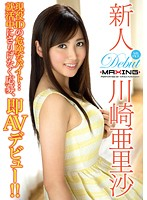 MXGS-897 Rookie KawasakiA Risa ~ Applicants Casually In A Dangerous Byte … Job Hunting Active JD, Immediately AV Debut! !~
