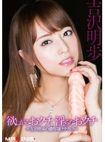 MXGS-917 Covet Your Mouth, Lewd Your Mouth – Akiho Yoshizawa Thick Terrible Tekufera
