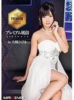MXGS-926 Premium Customs VIP Full Course In Hibiki Otsuki