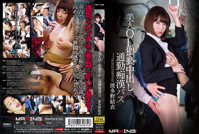 MXGS-936 Pies Beauty OL Obscenity Commuter Molester Bus Yui Hatano